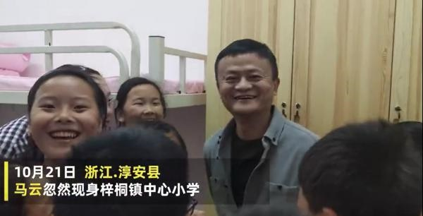 感人!马云现身寄宿学校与乡村孩子们合影 在场教师激动发朋友圈