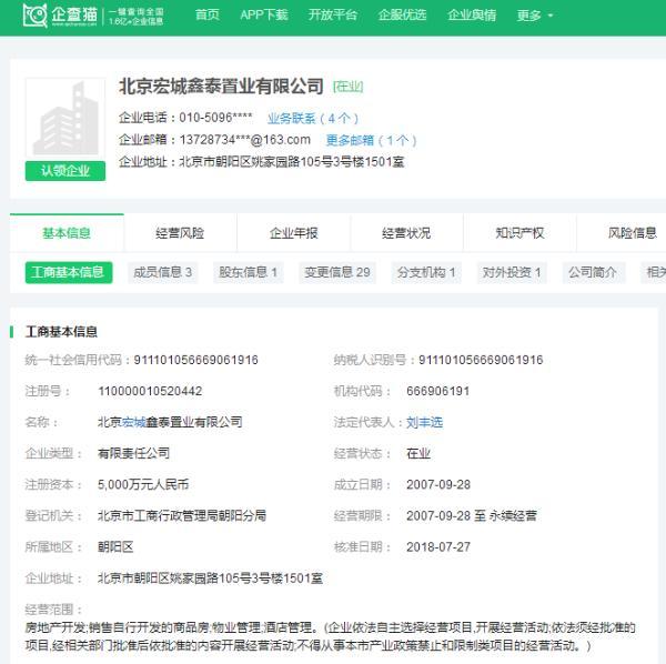 7折甩卖!乐视大厦遭拍卖起价6.8亿元 孙宏斌有优先购买权