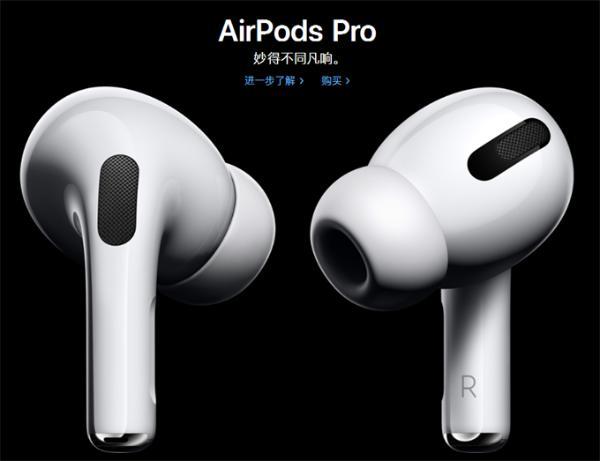 售价1999元!苹果正式发布AirPods Pro 外形似吹风机能主动降噪