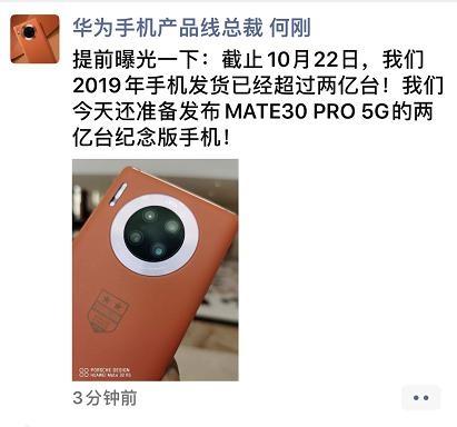 华为智能手机今年已发货逾2亿台 超过去年一年出货量