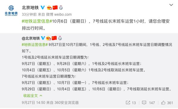北京地铁7号线今日末班车运营时间延长1小时