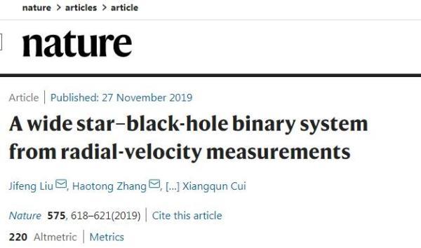 我国天文学家发现迄今最大恒星级黑洞:距地球1.5万光年,质量比太阳大70倍