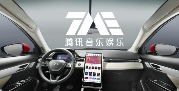 腾讯音乐娱乐跨界驾驶舱 携手小鹏推出专属音乐服务