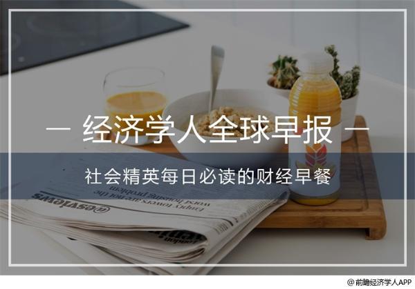 经济学人全球早报:水滴筹创始人致歉,李国庆再致信俞渝,奔驰奥