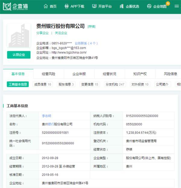 募资57亿港元!贵州银行拟上市:上半年营收净利双增 茅台位列二股东