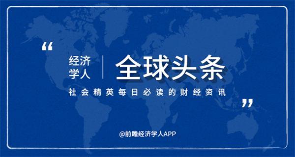 经济学人全球头条:三条高铁同步开通,罗永浩回应被解约,ELLE主编宣布离职