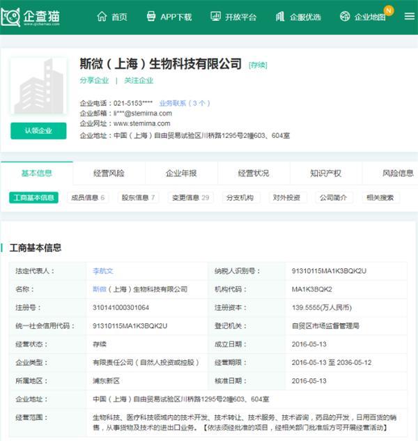 上海新型冠状病毒mRNA疫苗研发正式立项 疫苗生产周期短至40天