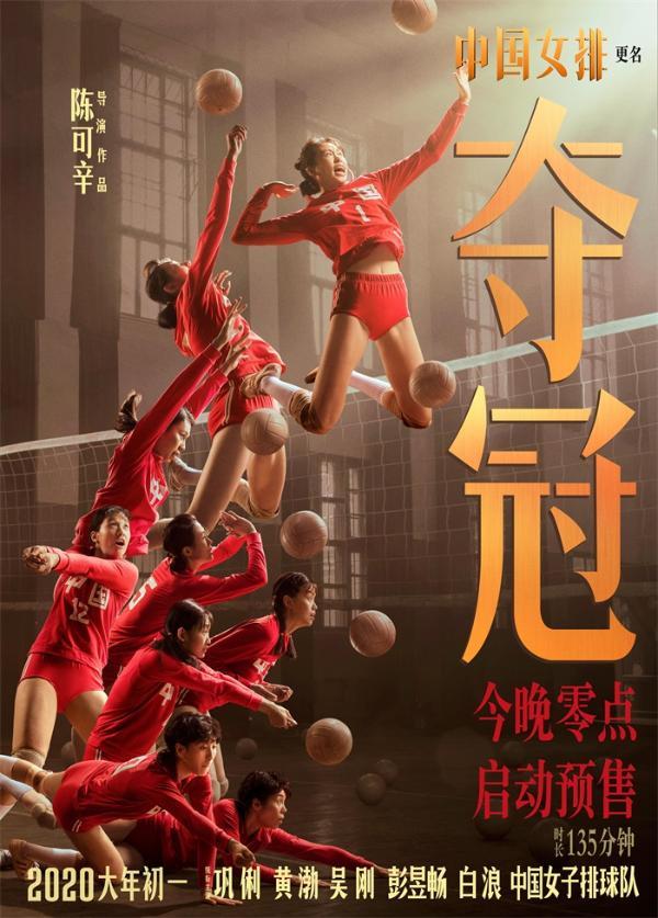 电影《中国女排》临上映改名《夺冠》 今日零点正式开启预售