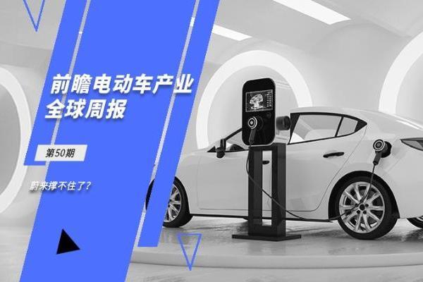 """前瞻电动汽车产业全球周报第50期:广汽澄清""""10亿..."""
