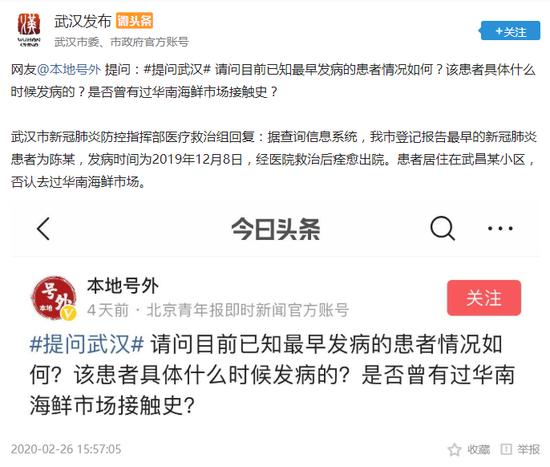 武汉最早确诊患者已出院:12月8日发病 否认去过华南海鲜市场
