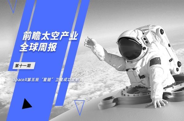 """前瞻太空产业全球周报第11期:SpaceX第五批""""星链""""卫星成功发射"""