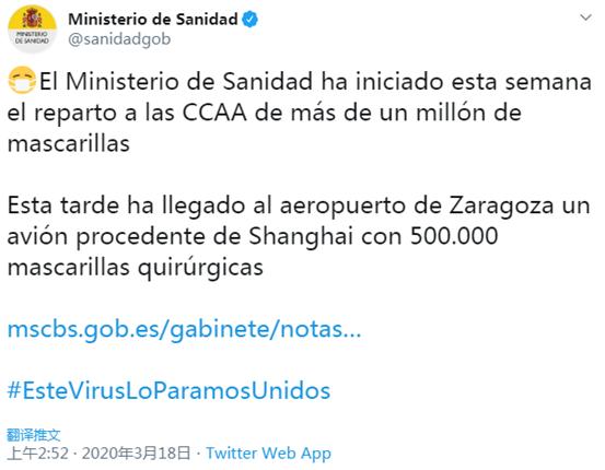继续捐!马云率阿里系捐赠西班牙50万个口罩,已抵达萨拉戈萨