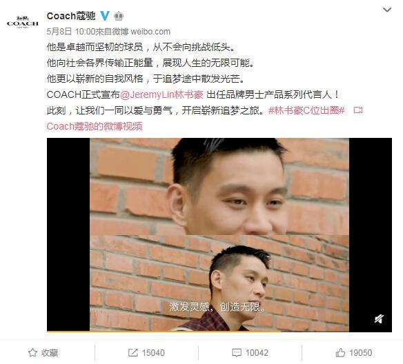 Coach官宣林书豪为男士产品系列代言人 解码新时尚