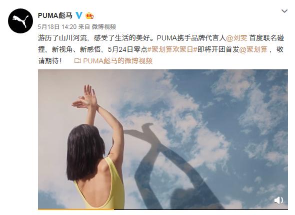 PUMA携手品牌代言人刘雯推出合作系列