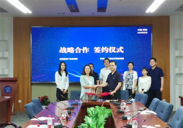前瞻产业研究院与中国(深圳)综合开发研究院达成深度战略合作