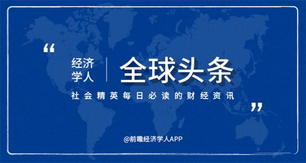 """经济学人全球头条:中国成功发射海洋一号D星,国内成品油价迎""""六连停"""",世卫呼吁疫苗应为全球公共产品"""