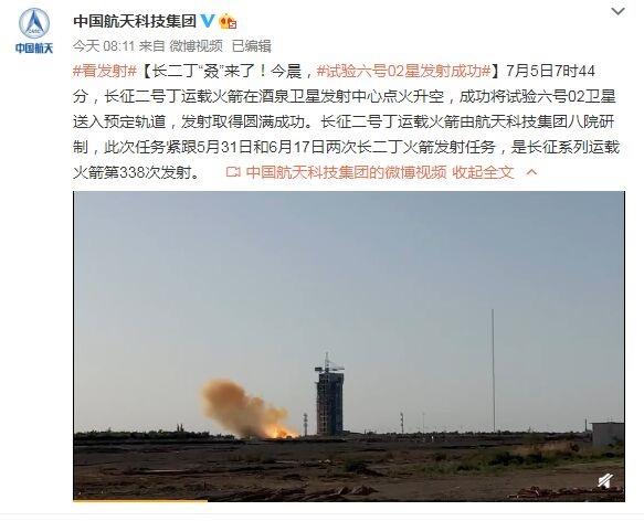 长二丁火箭再显神通!我国成功发射试验六号02星 用于空间环境探测试验