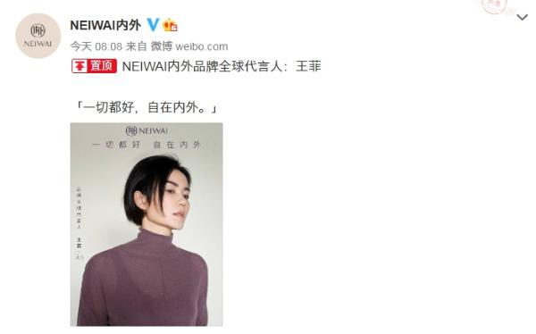 NEIWAI内外官宣王菲成为品牌全球代言人