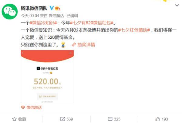 微信|七夕专属!微信红包额度上调,最高可发520元