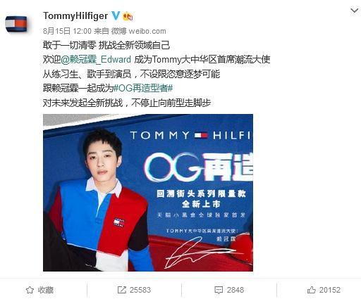 Tommy Hilfiger宣布赖冠霖为大中华区潮流大使