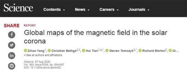 """首张完整日冕磁场图诞生!借助新测量手段,太阳活动和喷发事件将更""""有迹可循"""""""