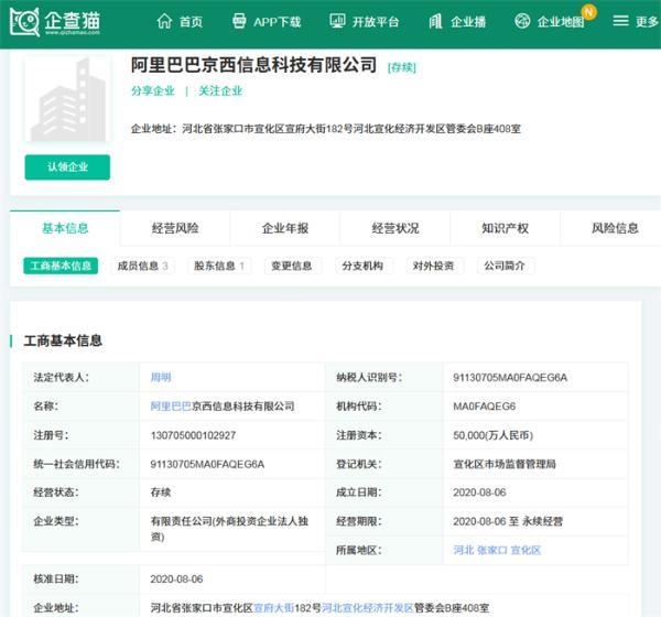 """阿里云回应注册新公司""""京西"""":原本是图个简单顺口,打算重新换个名字"""