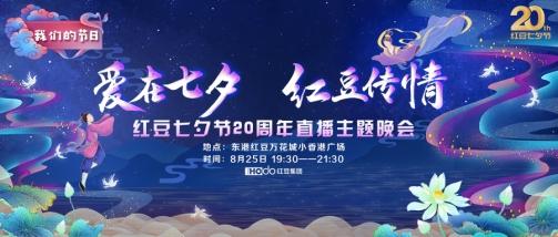 爱在七夕,红豆传情——第二十届红豆七夕节精彩节目重磅袭来