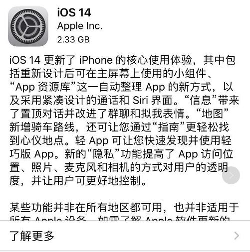苹果|苹果iOS 14正式版发布:新增多项新功能,界面迎来重大改动