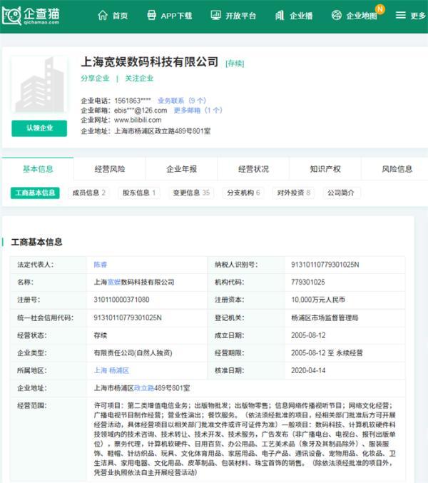 上天了!哔哩哔哩视频卫星成功发射 为中国首颗科普传播视频遥感卫星