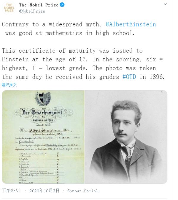 数学不好?诺贝尔奖公布爱因斯坦成绩单:高中是个学霸,文理俱佳