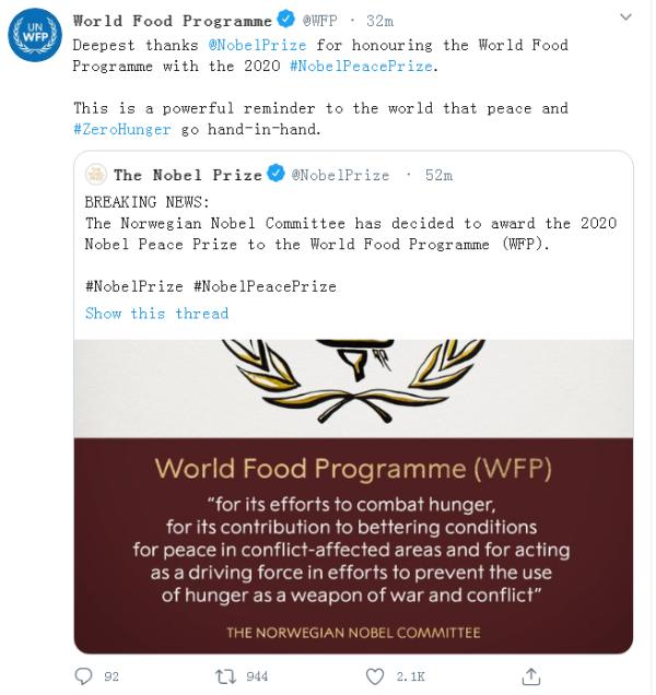 特朗普无缘!2020年诺贝尔和平奖公布:联合国世界粮食计划署获奖