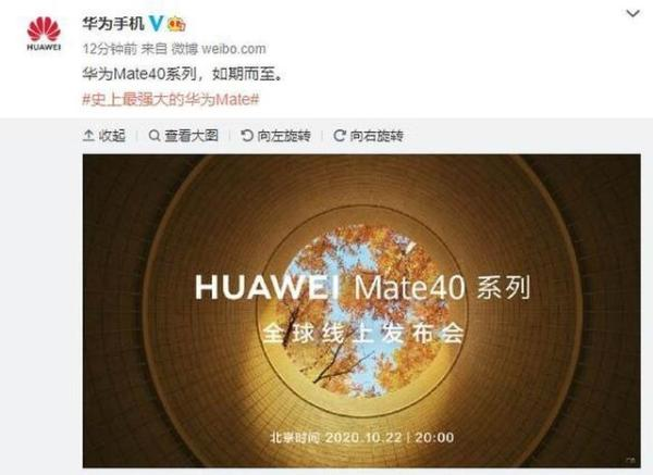 官宣!华为10月22日召开全球发布会 华为Mate40系列终出场