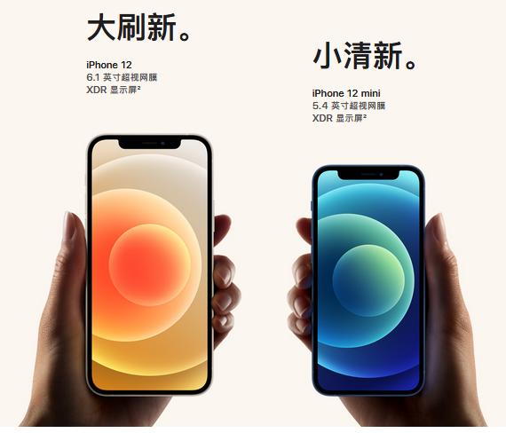 国外iPhone 12上手超详细评测:造型复古5G应用尴尬,磁吸无线充电让人又爱又恨