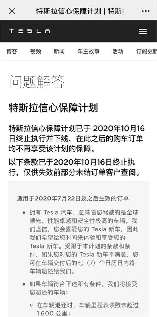 降价促销!特斯拉取消7天无理由退车政策 Model 3跌破25万
