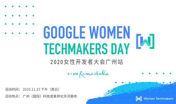 Google DevFest 2020 x Women Techmakers 女性开发者大会·广州站 诚邀您参会!