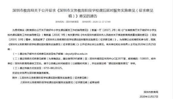 深圳中小学拟延后两小时放学,家长群炸开锅!但真相是……