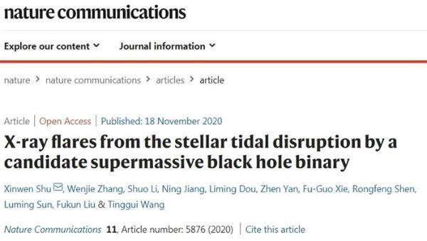 """十分罕见!中国科学家发现双黑洞""""吞噬""""恒星现象 距地球约26亿光年"""