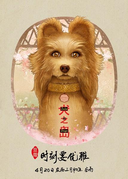 《犬之岛》新曝中国风系列海报 众汪灵动诗意萌化人心