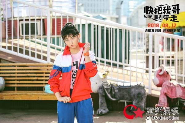 电影《快把我哥带走》预告海报齐发 张子枫彭昱畅实力battle上演换哥哥戏码