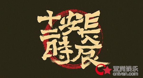 《长安十二时辰》公布女演员阵容 盛唐女性风貌惊艳亮相 - 新剧发布
