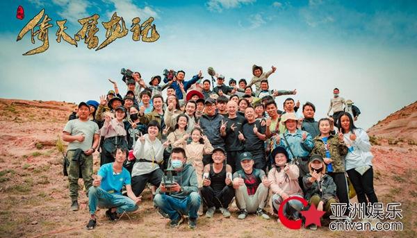 新版《倚天屠龙记》杀青,老戏骨搭档新生代演绎新武侠