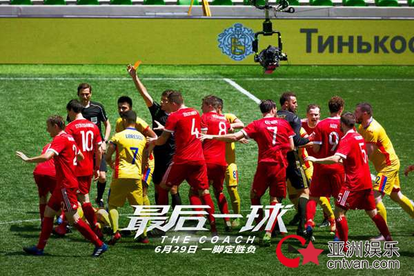 蒙羞球星绿茵场上自我救赎 《最后一球》魅力不输世界杯