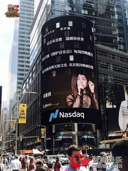 《围炉音乐会》刷屏纽约时代广场 任贤齐携苏永康梁汉文温暖开唱