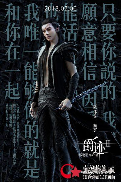 《爵迹2》发角色海报 爵迹家族全阵容角色首曝光 - 海报 - 亚洲娱乐