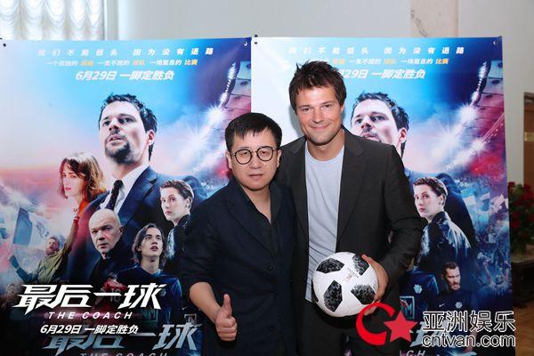 《最后一球》俄大使馆盛大首映 世界杯献给中国观众最好的礼物