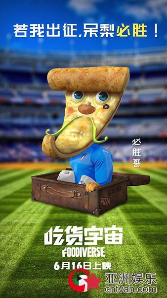 《吃货宇宙》明日欢乐上映 超萌美食玩转世界杯