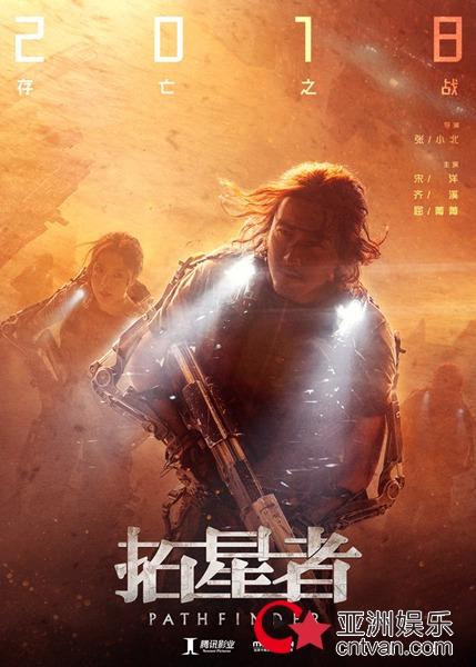 《拓星者》剧组亮相上影节红毯 科幻新作备受期待