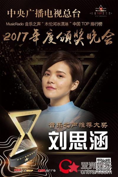 中国TOP排行榜2017榜单新鲜出炉 罗大佑刘思涵分别斩获重量级大奖