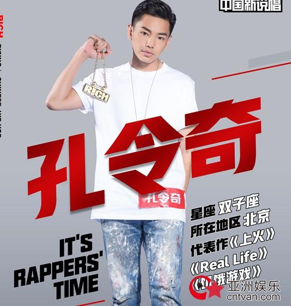 《中国新说唱》吴亦凡致敬孔令奇,孔师傅不只是rapper
