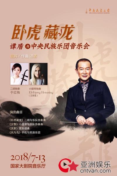 谭盾与中央民族乐团将再创经典 7月13日奏响《卧虎藏龙》音乐会